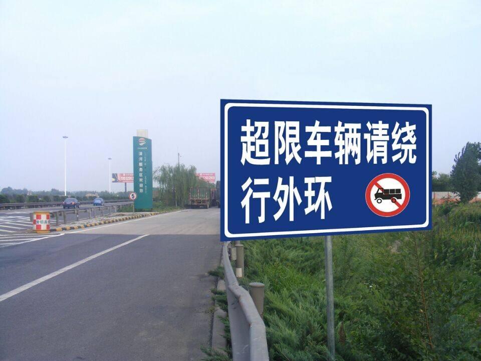 超限車輛指示牌.jpg