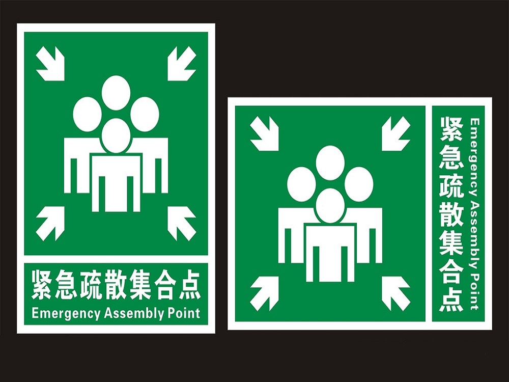 安全疏散標識.jpg